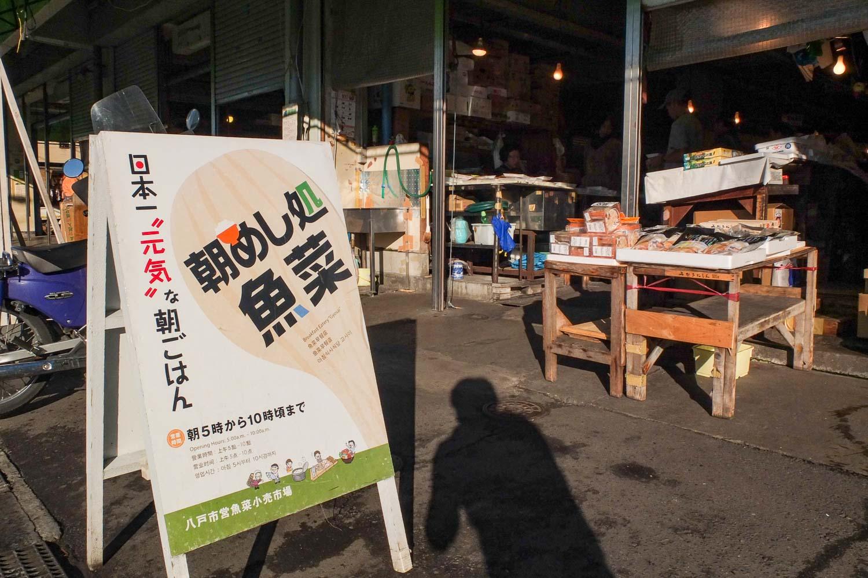 陸奥湊駅前市場-02