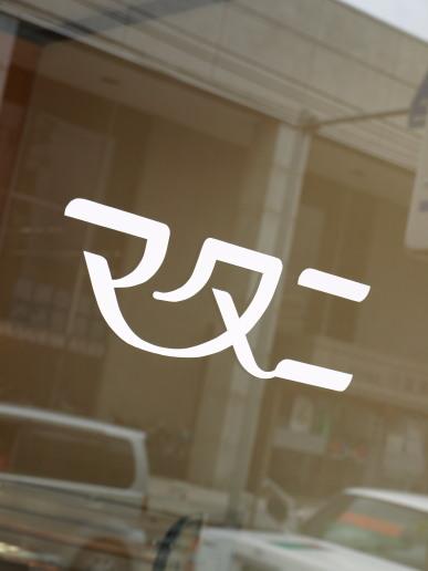 【青森県弘前市】「マタニパン」の生シュー(190円)と「開雲堂」のモンブラン(263円)