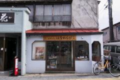青森市・はなわらび 自分の2年間を支えてくれたお店。