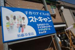 【須藤冷菓店/青森県黒石市】このアイスのボリュームがすごい!すとキャンスペシャル(330円)