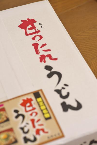 宮城・高野本店 甘ったれうどん(12袋入り・2,500円)