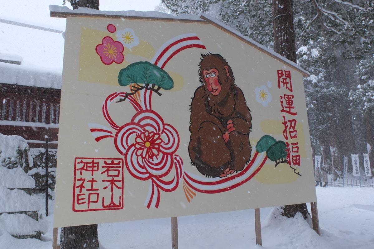 岩木山神社-02