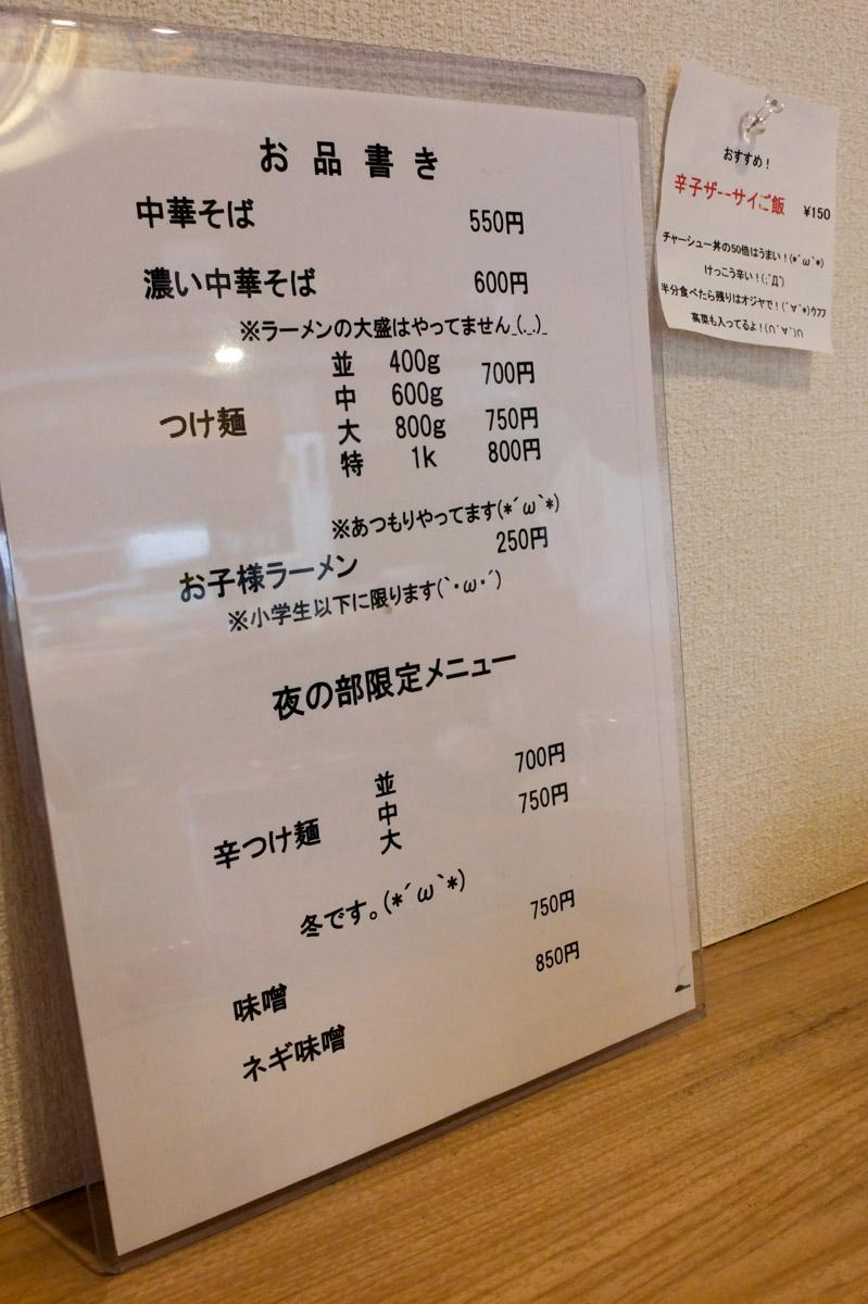 西中華そば店-03