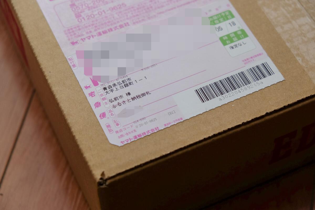 弘前市ふるさと納税の返礼品-01