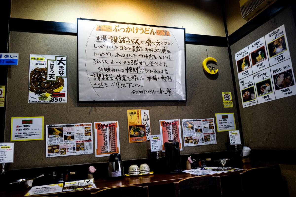 ぶっかけうどん小野-02