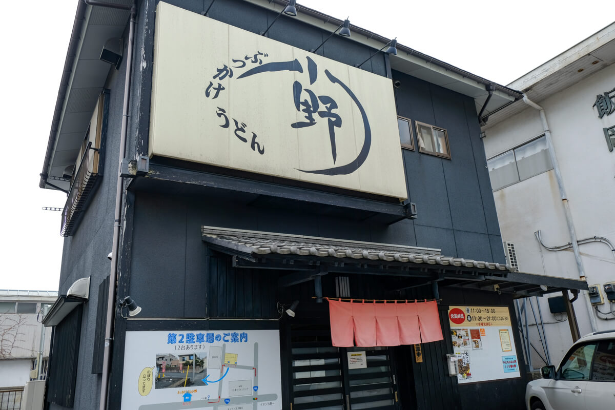 ぶっかけうどん小野-01