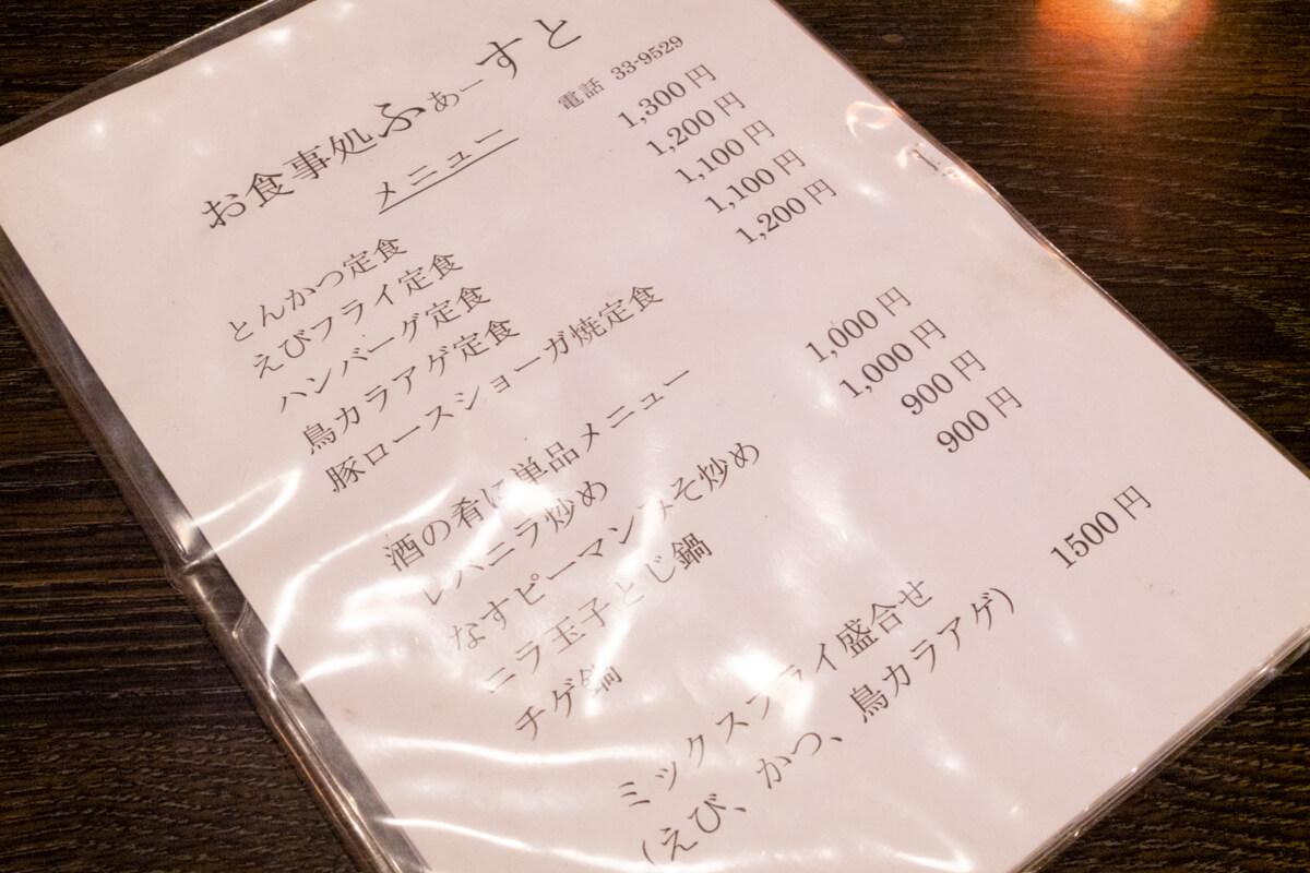 お食事処ふぁ〜すと−04