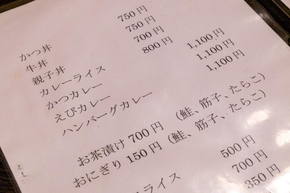 お食事処ふぁ〜すと−06