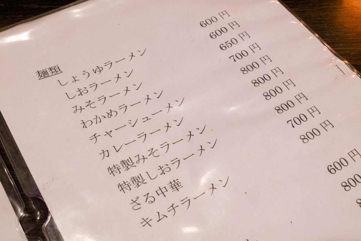 お食事処ふぁ〜すと−05