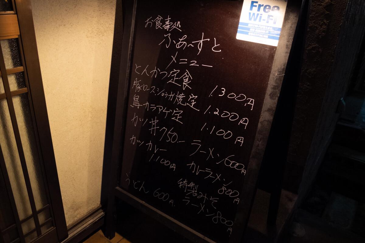 お食事処ふぁ〜すと−02