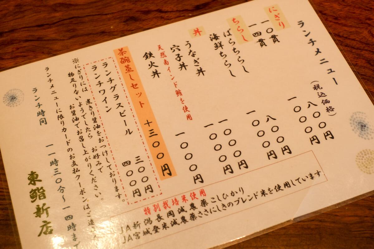 東鮨本店−02