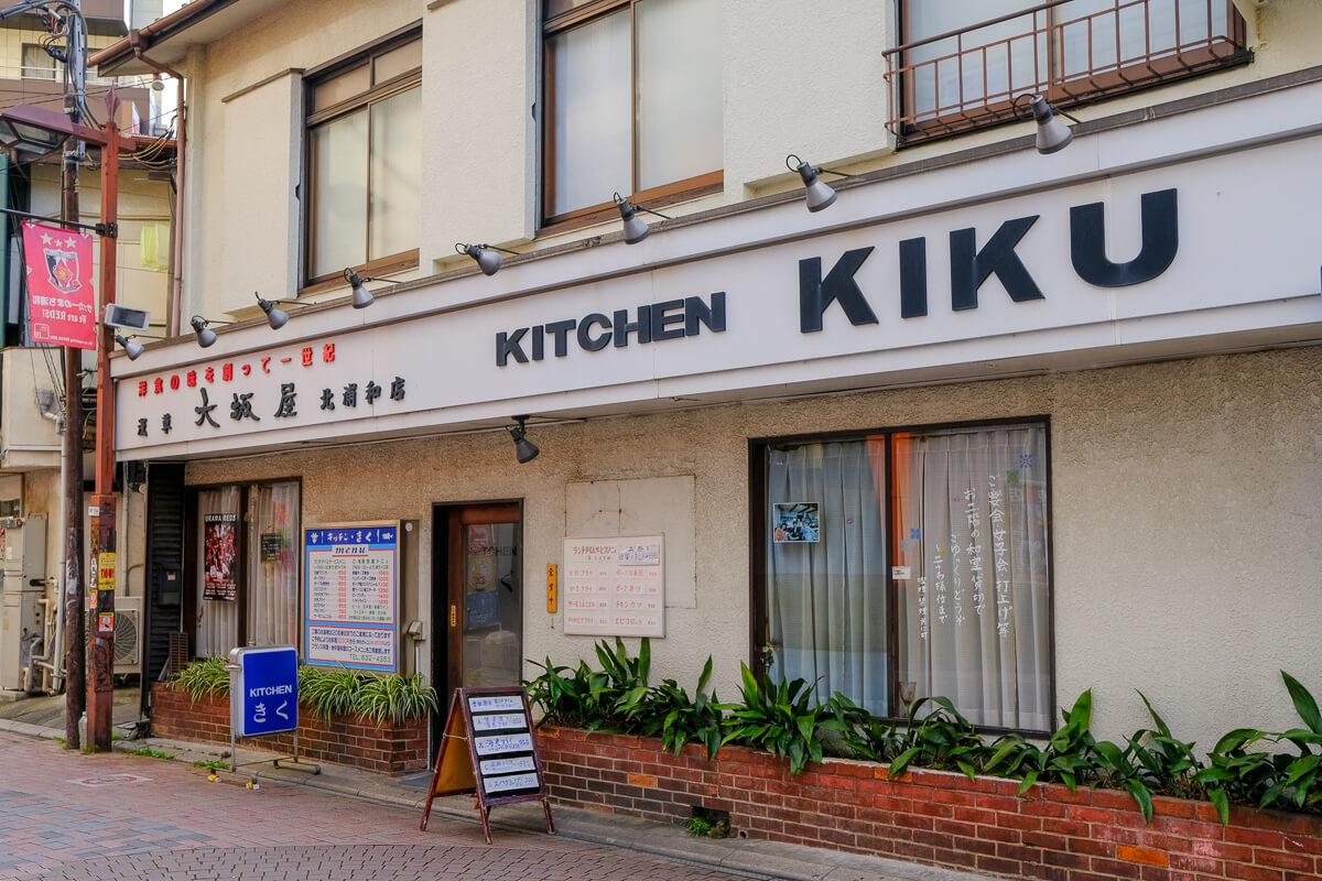 キッチンきく−01