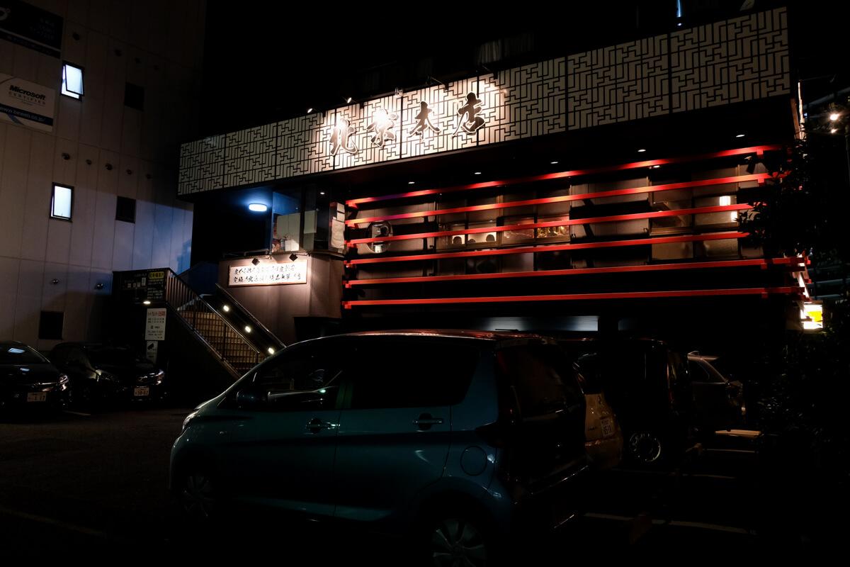 北京本店-01