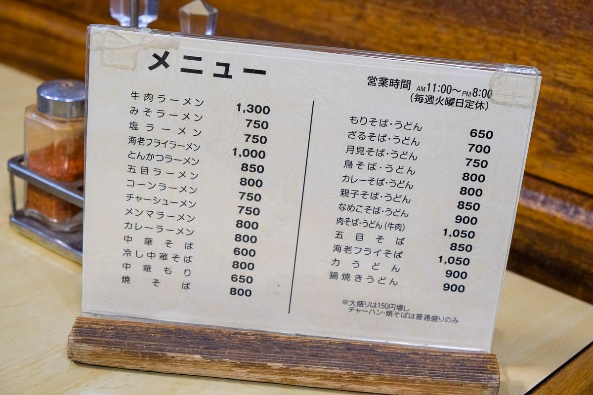 お食事松月-05