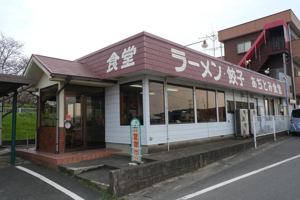 あぢとみ食堂-01