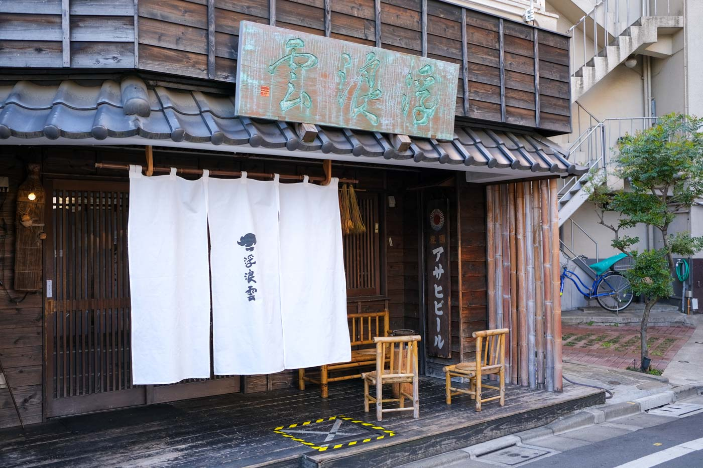 浮浪雲-06