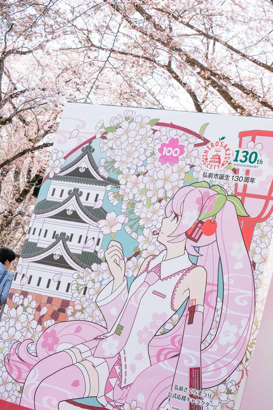 2019弘前の桜-04
