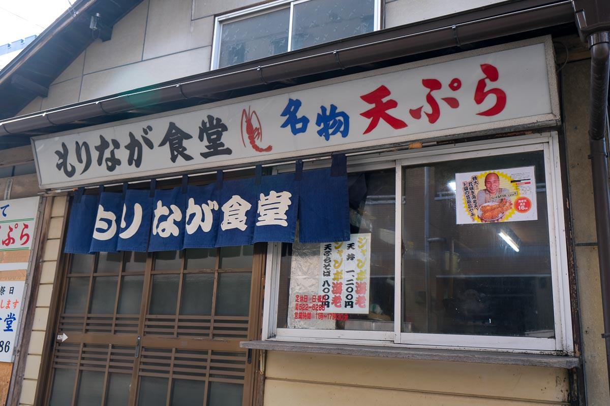 もりなが食堂-01