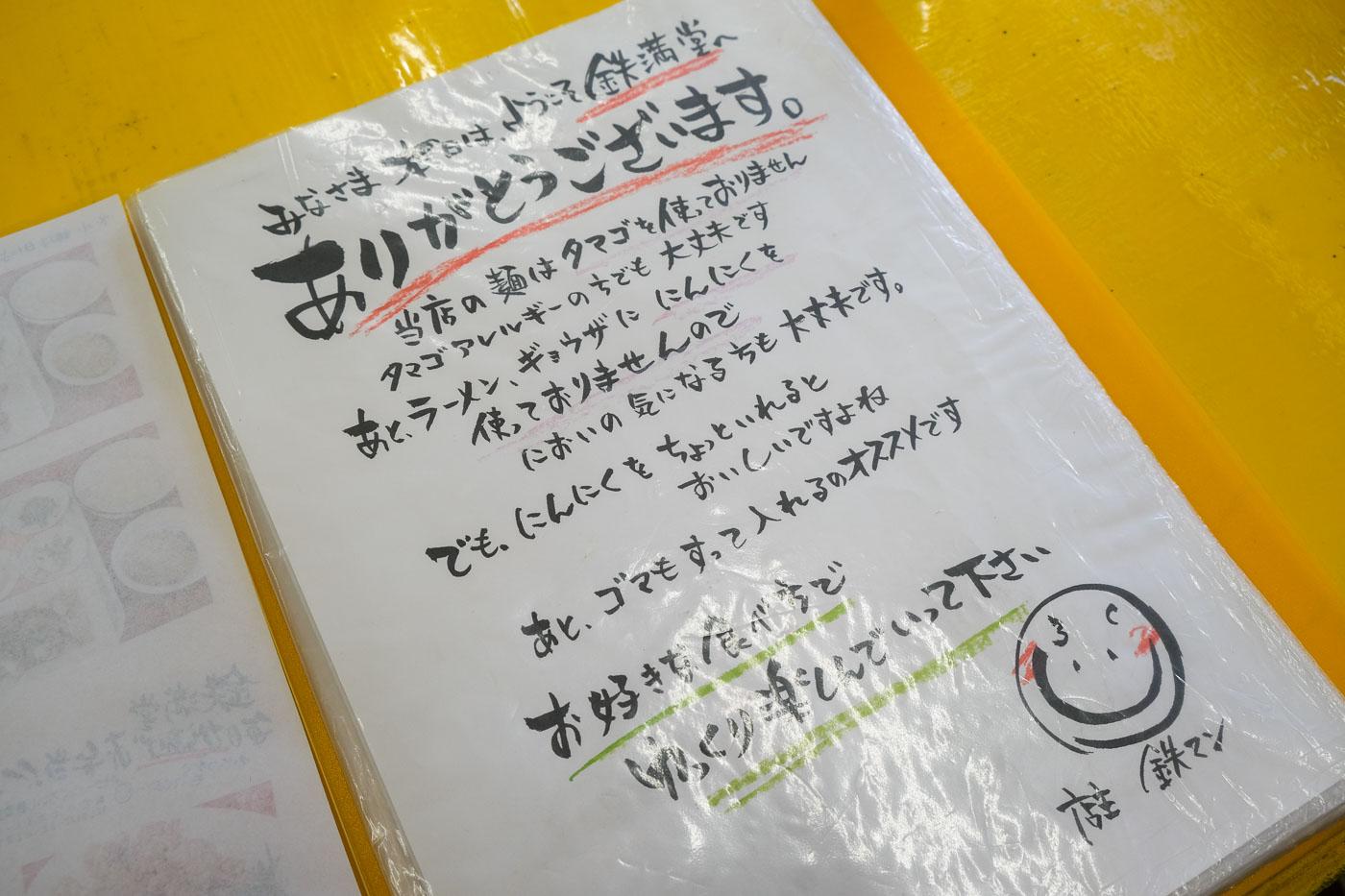 鉄満堂-03