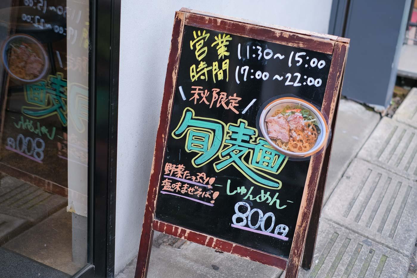 ふくのや(旬麺)-02
