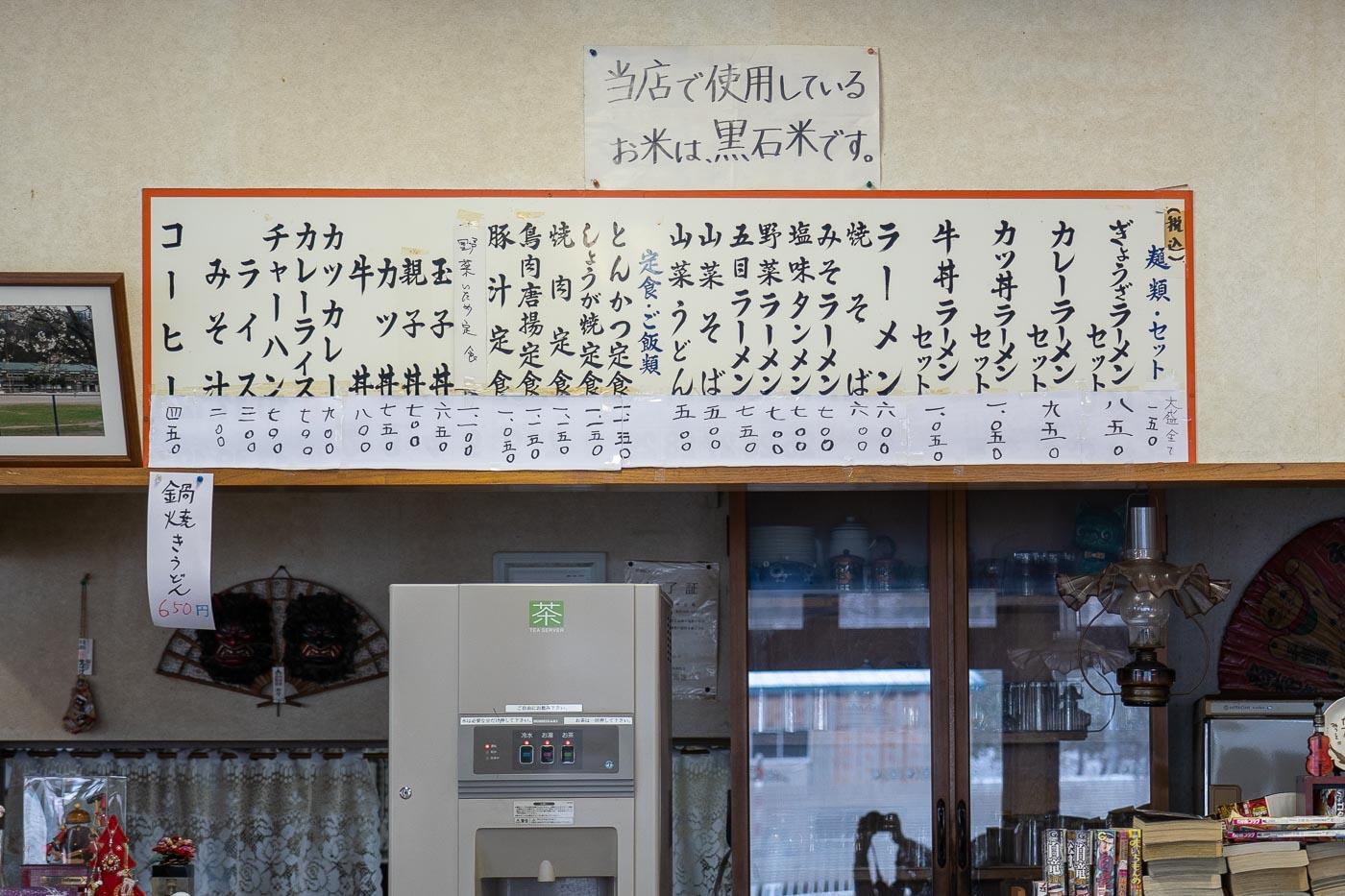 ドライブイン西十和田のメニュー