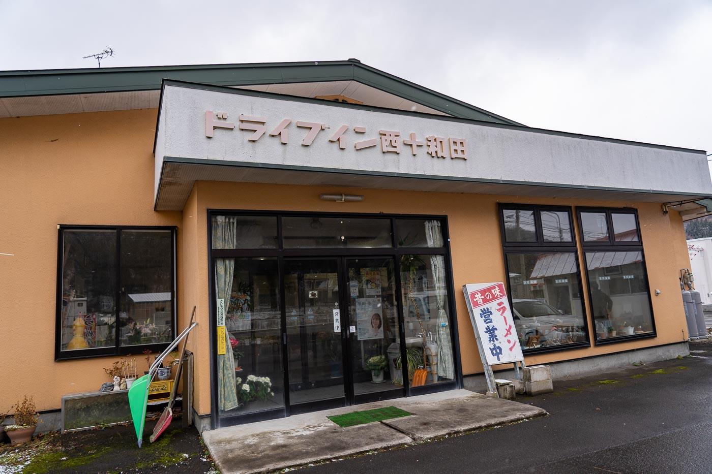 ドライブイン西十和田の外観