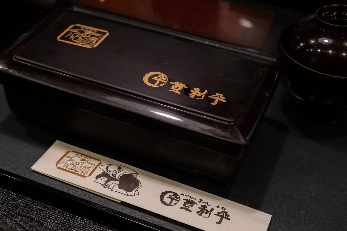 登利平(アズ熊谷店)の鳥めし松重の重箱