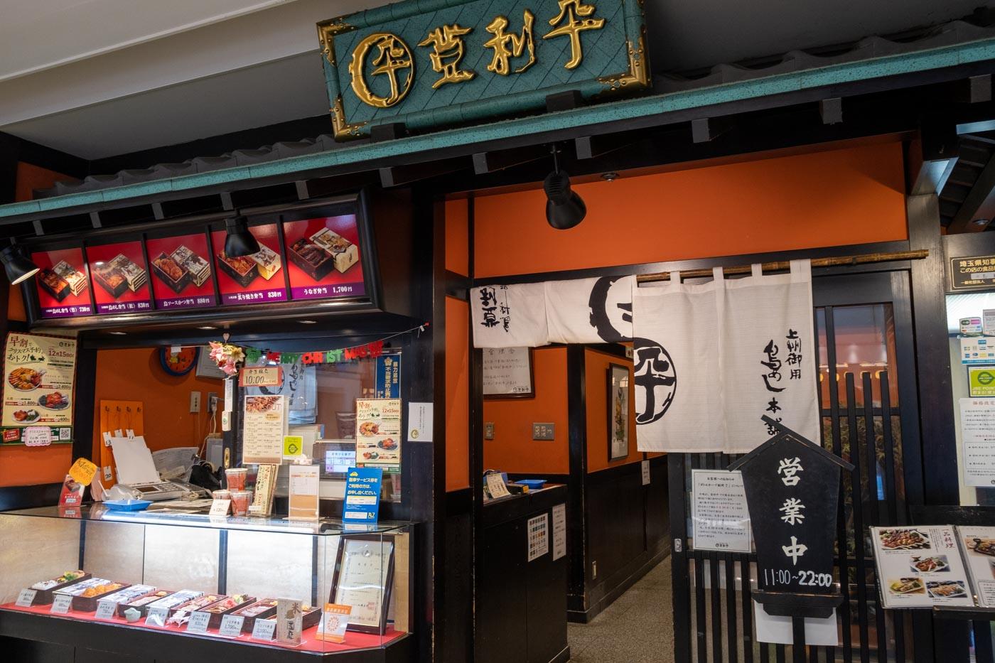 登利平(アズ熊谷店)の外観