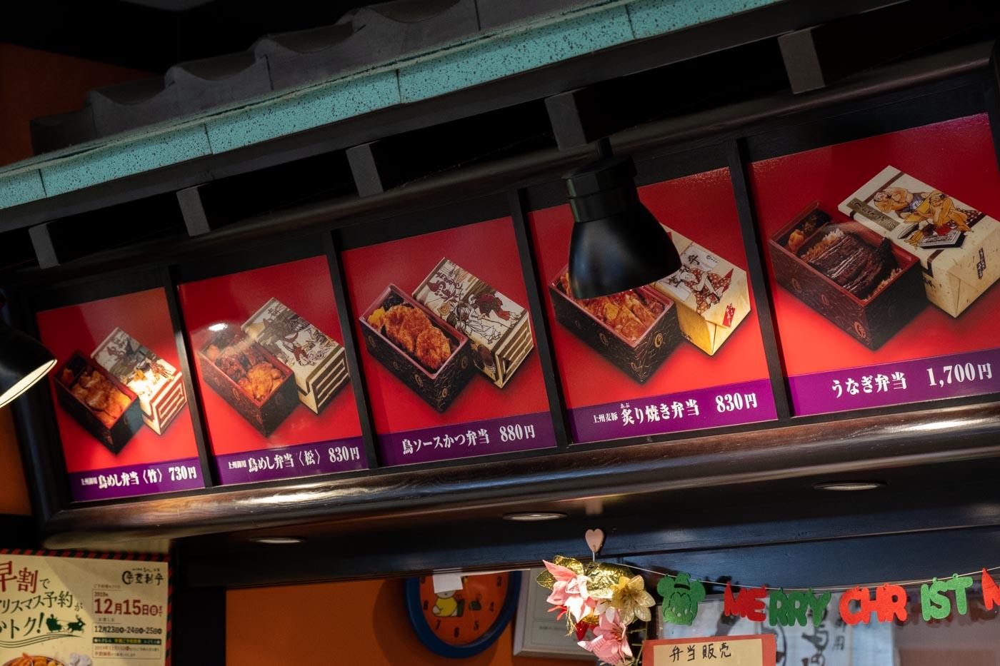 登利平(アズ熊谷店)のお弁当メニュー