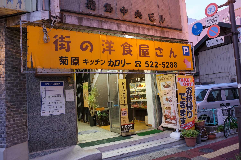菊原キッチンカロリーの外観