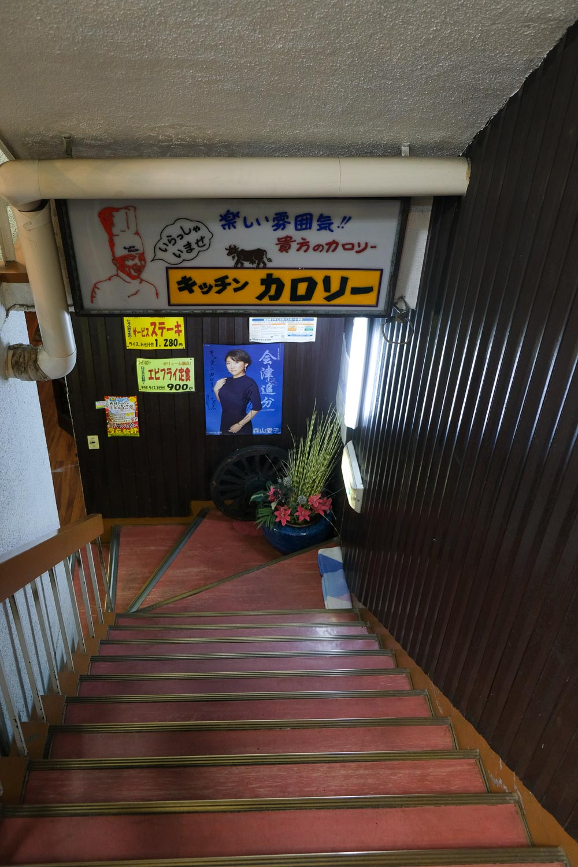 菊原キッチンカロリーの店内に向かう階段