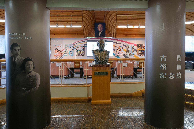 古関裕而記念館のホール