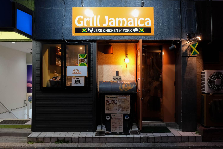 Grill Jamaicaの外観