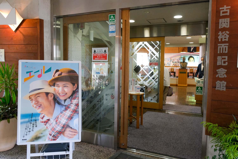 古関裕而記念館の入口