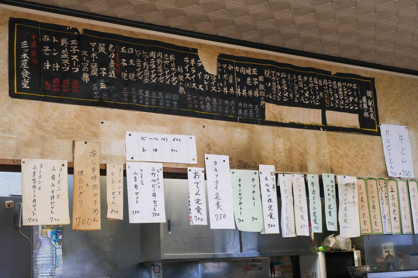 三ツ木屋食堂(与野駅)のメニュー