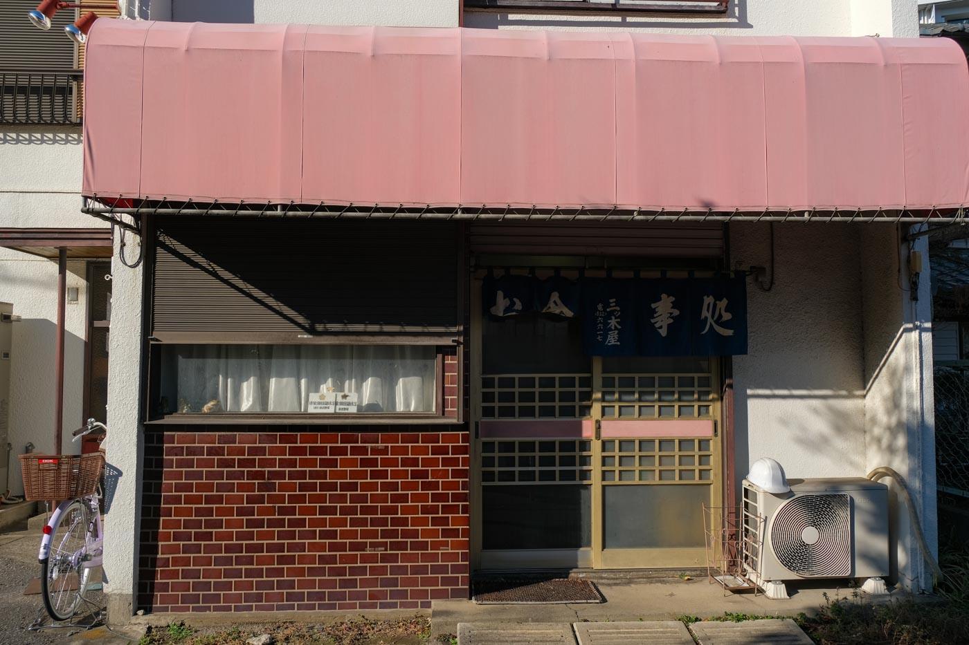 三ツ木屋食堂(与野駅)の外観