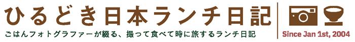 ひるどき日本ランチ日記