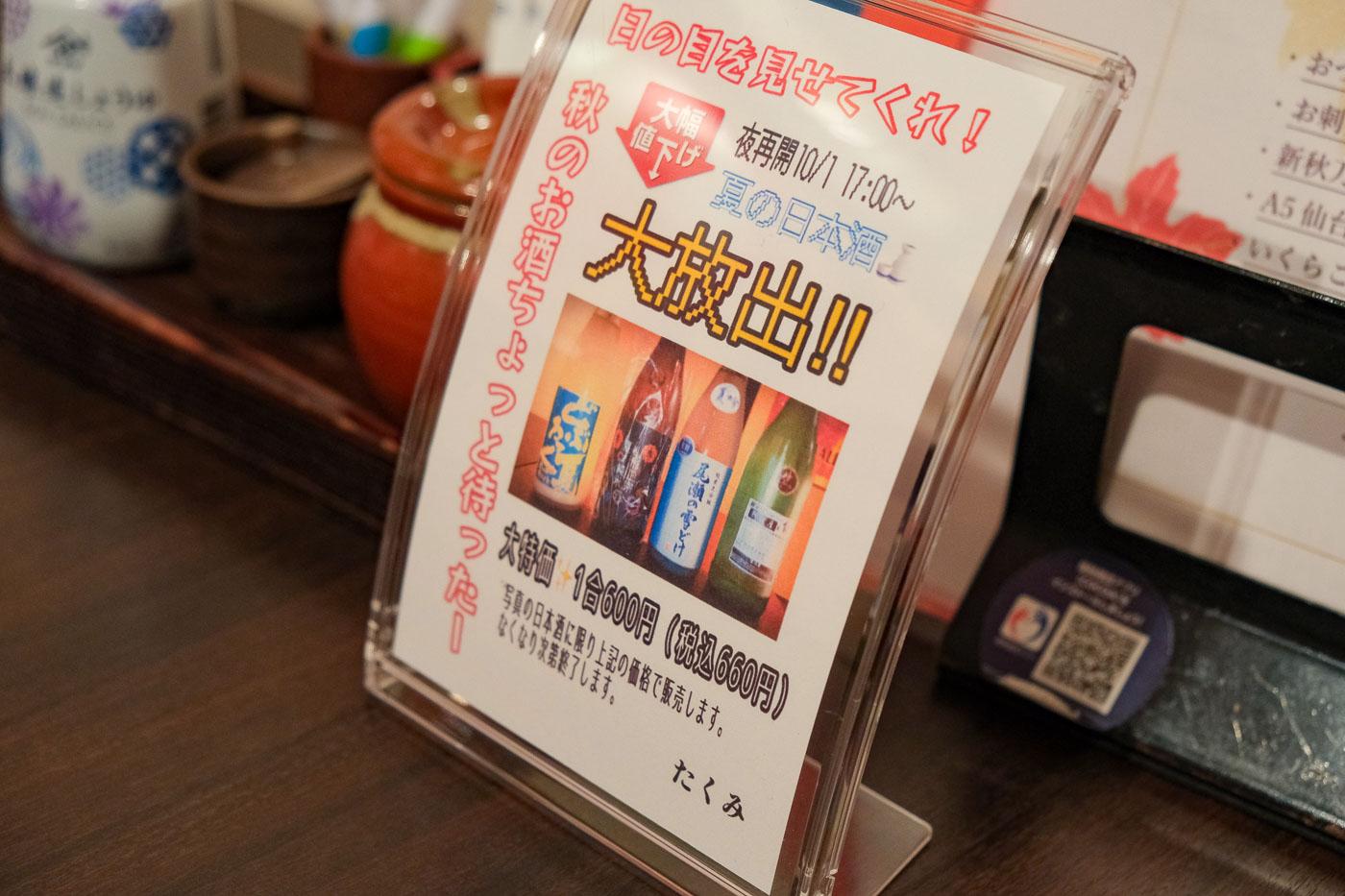 たくみの夜コース・夏の日本酒メニュー