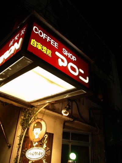 純喫茶マロン-01