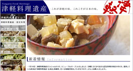 津軽料理遺産ウェブデザイン