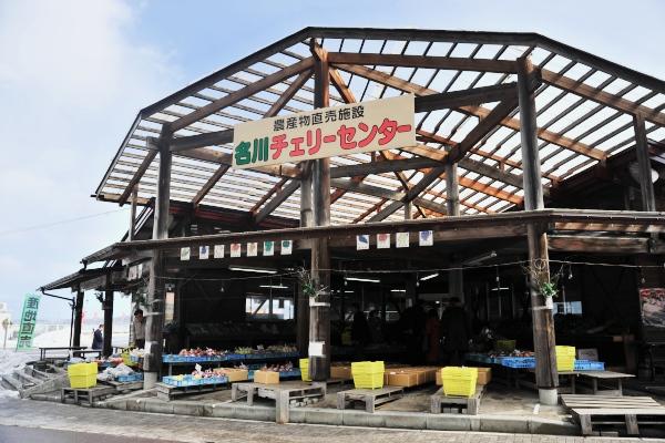 名川チェリーセンター-03.jpg