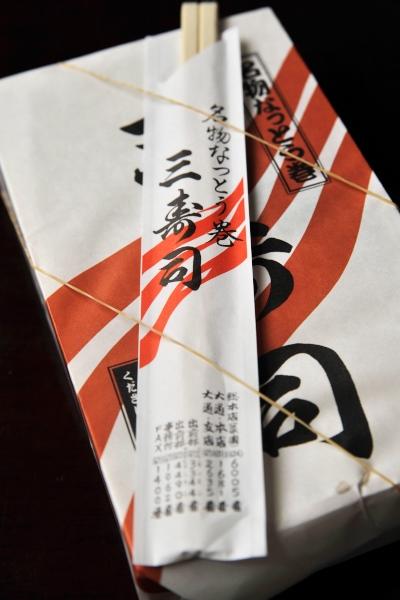 三寿司-01.jpg