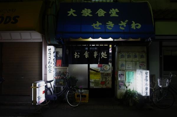 せきざわ食堂-02.jpg