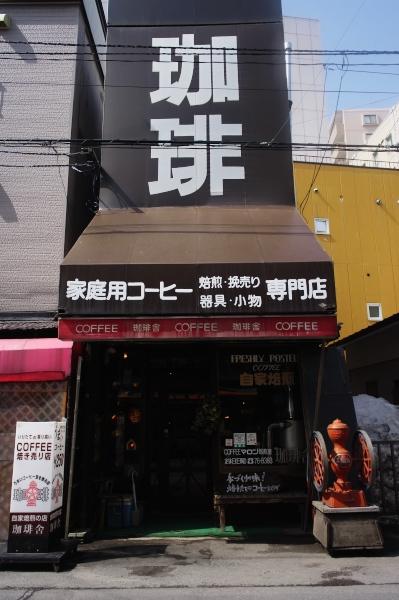 珈琲舎-05.jpg