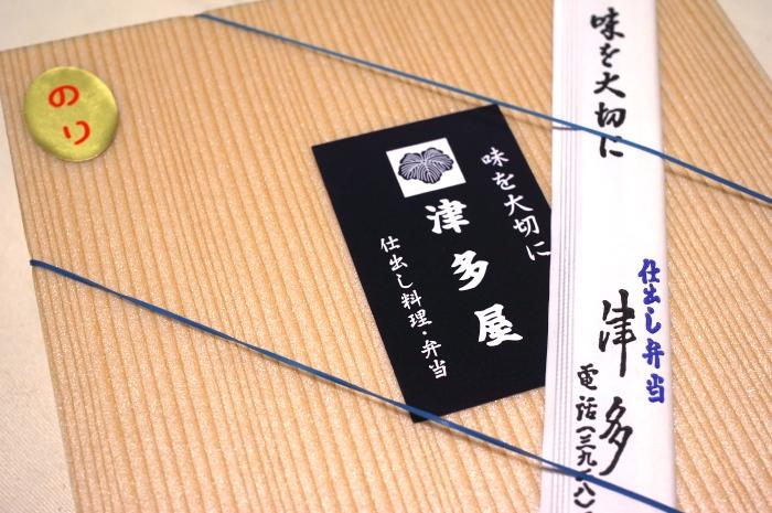 津多屋-01.jpg