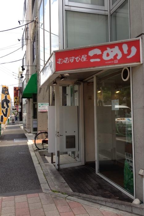 おむすび屋こめり-02.JPG