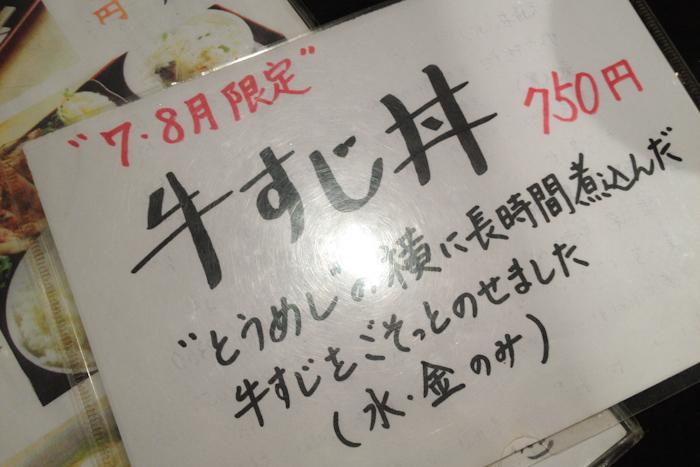 お多幸-03