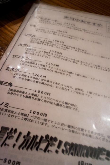 Korean Kitchen SANKYU-10