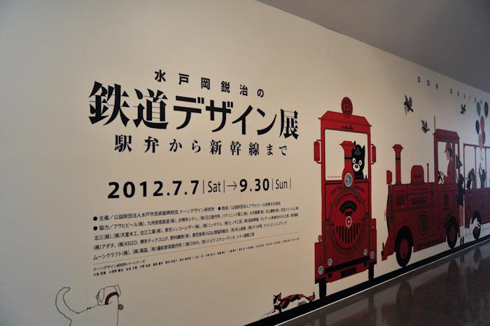 水戸岡鋭治の鉄道デザイン展-01