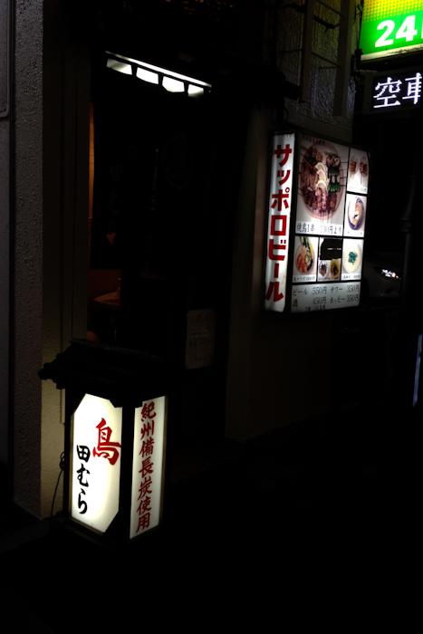 鳥 田むら支店-01